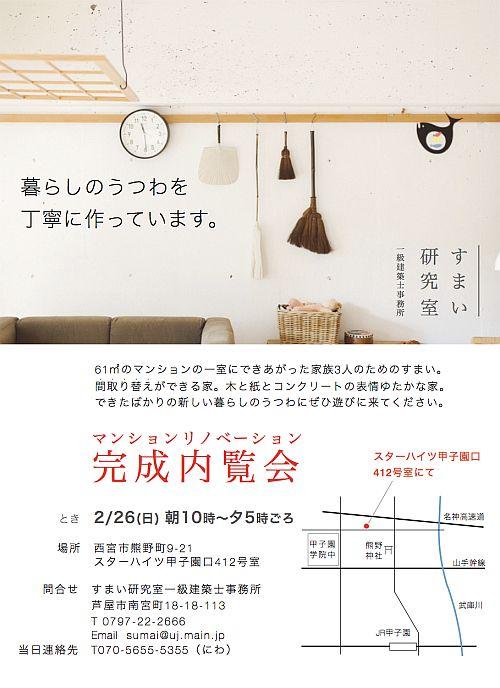 井上宅完成内覧会のお知らせ web2